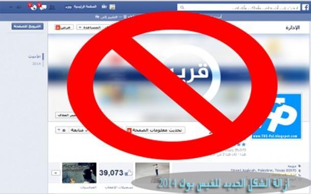 حذف الشكل الجديد للفيس بوك وإسترجاع القديم