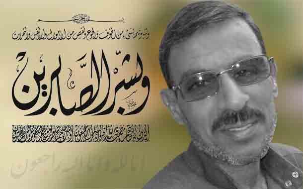 رحم الله الحاج محمد الجمل واسكنه فسيح جناته