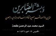رحم الله الحاج السيد محمد عبد الرحمن طلحة