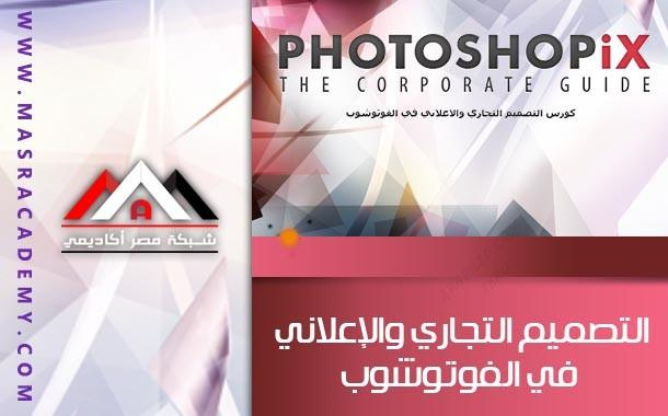 Photo of كورس التصميم التجاري والإعلاني في الفوتوشوب